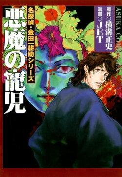 名探偵・金田一耕助シリーズ 悪魔の寵児