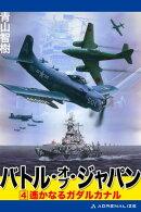 バトル・オブ・ジャパン(4)