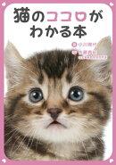 猫のココロがわかる本