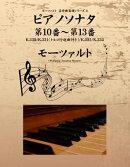 モーツァルト 名作曲楽譜シリーズ4 ピアノソナタ 第10番~第13番 K.330/K.331(トルコ行進曲付き)/K.332/K…