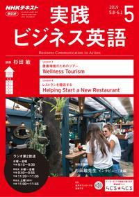 NHKラジオ 実践ビジネス英語 2019年5月号[雑誌]