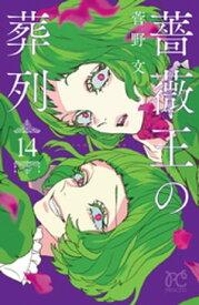 薔薇王の葬列 14【電子書籍】[ 菅野文 ]