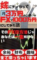 嫁にナイショで月3万円の小遣いをFXで1000万円にしてみた話