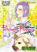 Petshop of Horrors パサージュ編 Vol.3