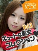 キュートな美女コレクション VOL.3
