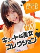 キュートな美女コレクション VOL.1