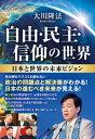 自由・民主・信仰の世界 ー日本と世界の未来ビジョンー【電子書籍】[ 大川隆法 ]