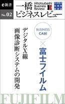ビジネスケース『富士フイルム〜デジタルX線・画像診断システムの開発』