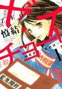 ゼイチョー! 〜納税課第三収納係〜1巻【電子書籍】[ 慎結 ]