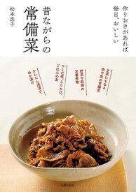 昔ながらの常備菜【電子書籍】[ 松本 忠子 ]