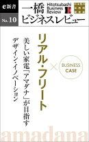 ビジネスケース『リアル・フリート〜美しい家電「アマダナ」が目指すデザイン・イノベーション』