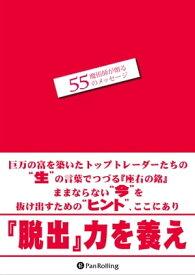魔術師が贈る55のメッセージ【電子書籍】[ パンローリング ]