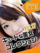 キュートな美女コレクション VOL.17