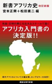 改訂新版 新書アフリカ史【電子書籍】[ 宮本正興 ]