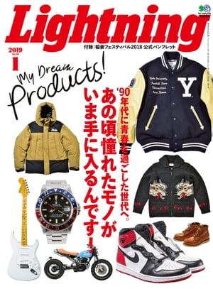 Lightning 2019年1月号 Vol.297【電子書籍】