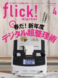 flick! Digital 2019年4月号 vol.90【電子書籍】