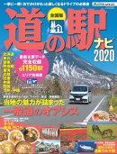 アクティブライフ・シリーズ020 全国版 道の駅ナビ2020