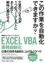 EXCEL VBA 業務自動化 [ビジテク] 仕事の効率を劇的に上げるノウハウ 2013/2010/2007対応【電子書籍】[ 近田伸矢 ]