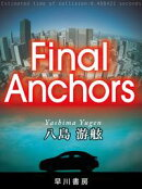 Final Anchors