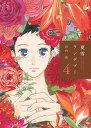 夏雪ランデブー(4)【電子書籍】[ 河内遙 ]