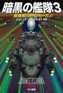 暗黒の艦隊3 探査船〈カール・セーガン〉