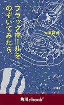 ブラックホールをのぞいてみたら (角川ebook nf)