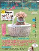 アクティブライフ・シリーズ019 愛犬(ワンコ)と行く旅2019〜2020