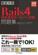 徹底攻略 Rails4技術者認定シルバー試験問題集