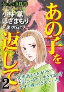 女たちの事件簿Vol.18〜あの子を返して2〜
