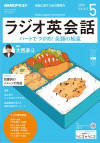 NHKラジオ ラジオ英会話 2019年5月号[雑誌]