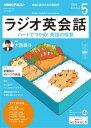 NHKラジオ ラジオ英会話 2019年5月号[雑誌]【電子書籍】