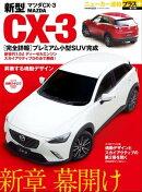 ニューカー速報プラス 第17弾 新型MAZDA CX-3