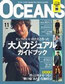 OCEANS(オーシャンズ) 2020年11月号