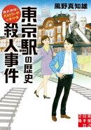 東京駅の歴史殺人事件