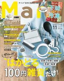 Mart 2020年11月号【電子書籍】