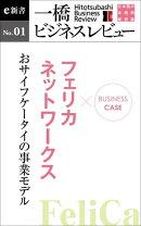 ビジネスケース『フェリカネットワークス〜おサイフケータイの事業モデル』