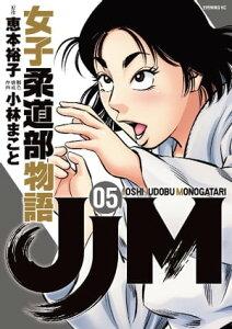 JJM 女子柔道部物語 5巻 (イブニング)