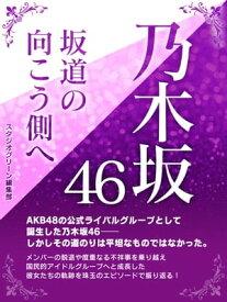 乃木坂46 坂道の向こう側へ【電子書籍】[ スタジオグリーン編集部 ]