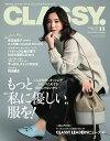 CLASSY. 2020年11月号【電子書籍】
