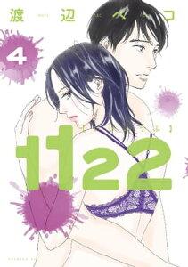 1122 4巻 (モーニング・ツー)