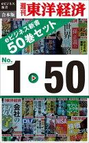 週刊東洋経済eビジネス新書 合本版 1〜50