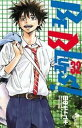 BE BLUES!〜青になれ〜(32)【電子書籍】[ 田中モトユキ ]