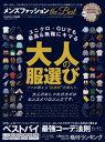 100%ムックシリーズ メンズファッション the Best【電子書籍】[ 晋遊舎 ]