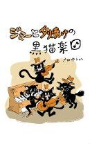 ジミーと夕焼けの黒猫楽団