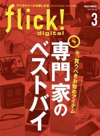 flick! Digital 2019年3月号 vol.89【電子書籍】