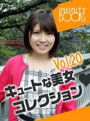 キュートな美女コレクション VOL.20