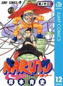 NARUTOーナルトー モノクロ版 12