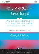 ブレイクスルーJavaScript フロントエンドエンジニアとして越えるべき5つの壁 オブジェクト指向からシングルページ…