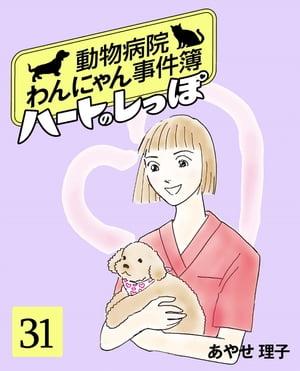 ハートのしっぽ(31)動物病院わんにゃん事件簿【電子書籍】[ あやせ理子 ]