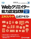 Webクリエイター能力認定試験 HTML5対応 エキスパート 公式テキスト【電子書籍】[ 富士通エフ・オー・エム株式会社 ]